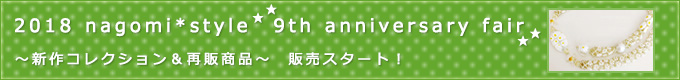 2018 nagomi*style 9th anniversary fair(9周年記念フェア)